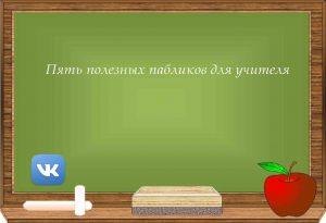pyat-poleznyh-publicov-vkontakte-dla-uchitela