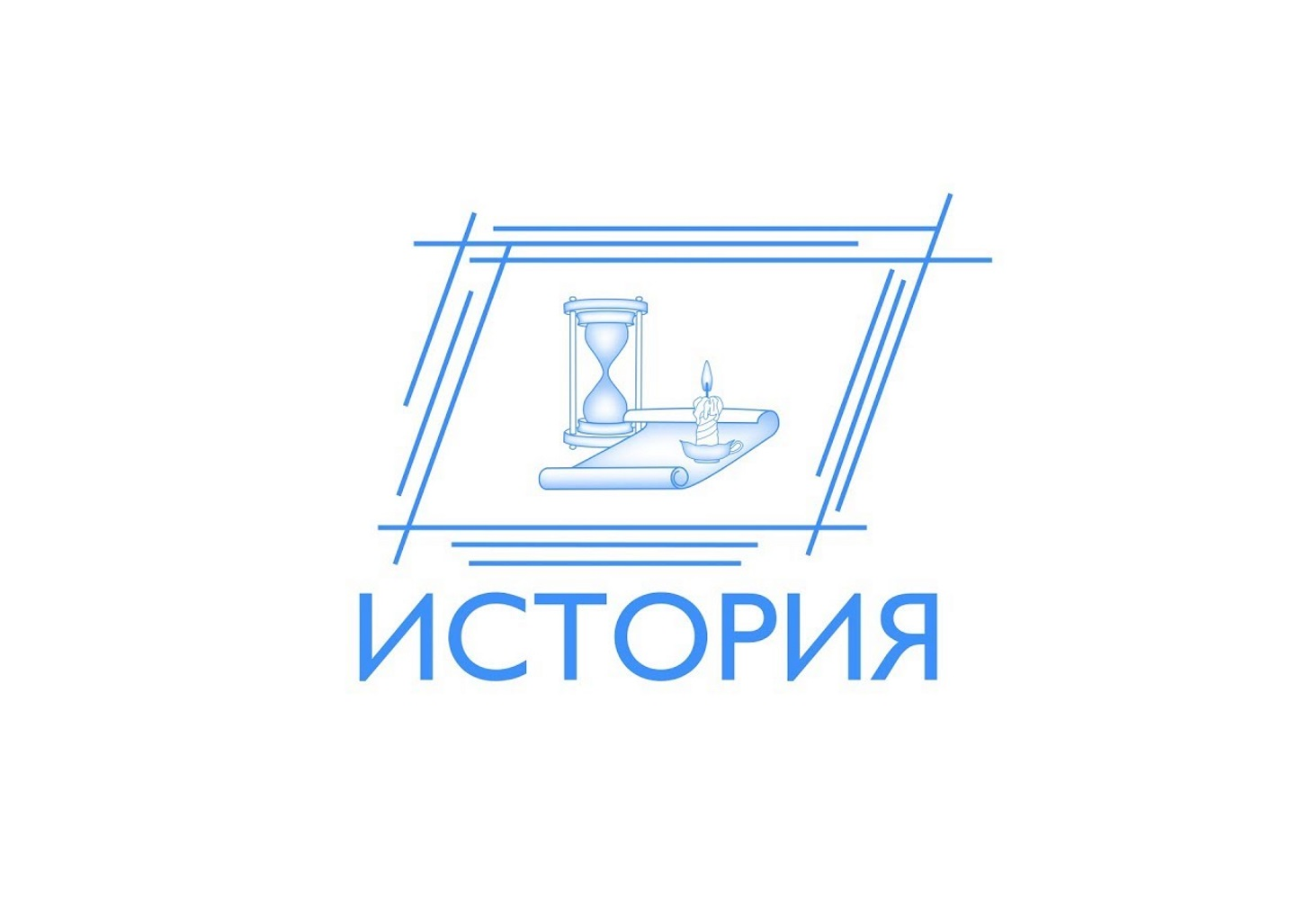rosbornadzor-vypustil-rolik-dlya-podgotovki-k-ege-po-istorii