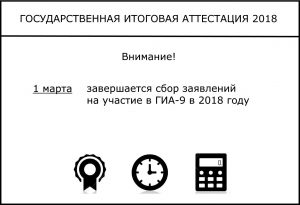 rosobrnadzor-sbor-zayavlenij-na-uchastie-v-gia-9-zavershaetsya-1-marta