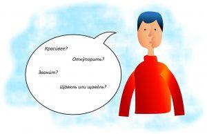 slozhnyj-test-na-udarenie-v-russkom-jazyke