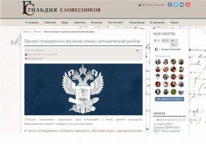gildiya-slovesnikov-obnaruzhila-metodicheskie-oshibki-v-standarte-po-russkomu-yazyku