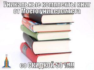 komplekty-metodicheskoj-literatury-dla-uchitelej-so-skidkoj-v-50