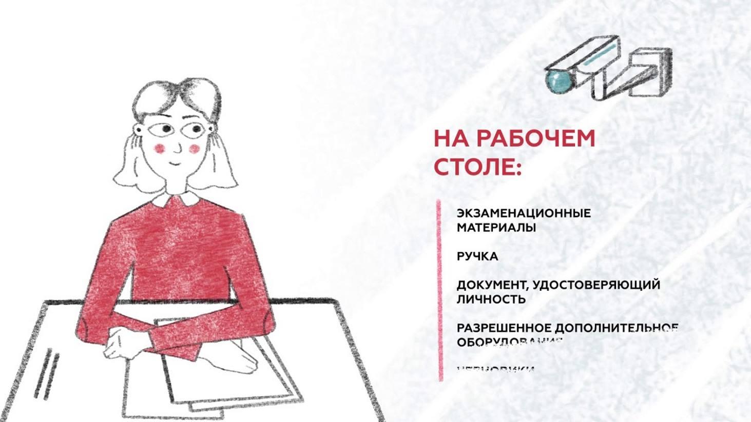 rosobrnadzor-vypustil-multfilmy-o-ege