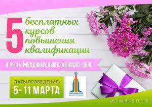 opredeleny-pobediteli-aktsii-v-chest-8-marta
