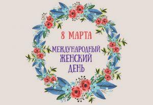 startoval-rozygrysh-pyati-besplatnyh-kursov-povysheniya-kvalifikatsii-v-chest-8-marta