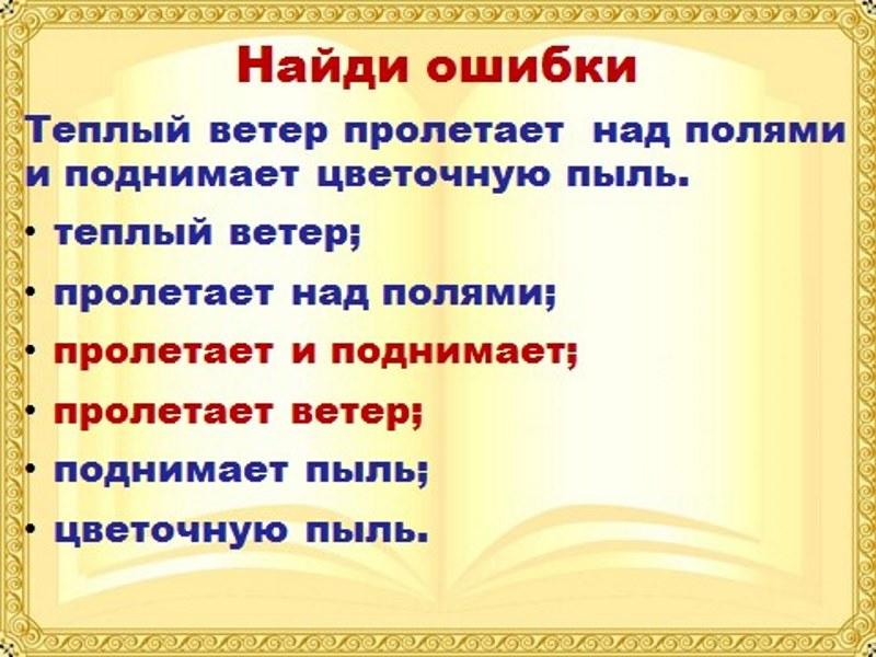 технологии-на-уроке-русского-языка-4