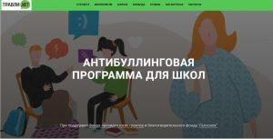v-seti-poyavilsya-sajt-dlya-borby-s-travlej-v-shkole