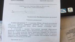 Письмо из комитета образования Улан-Удэ