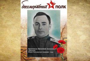 bronnikov-prokopij-alekseevich-vsya-ego-zhizn-podvig