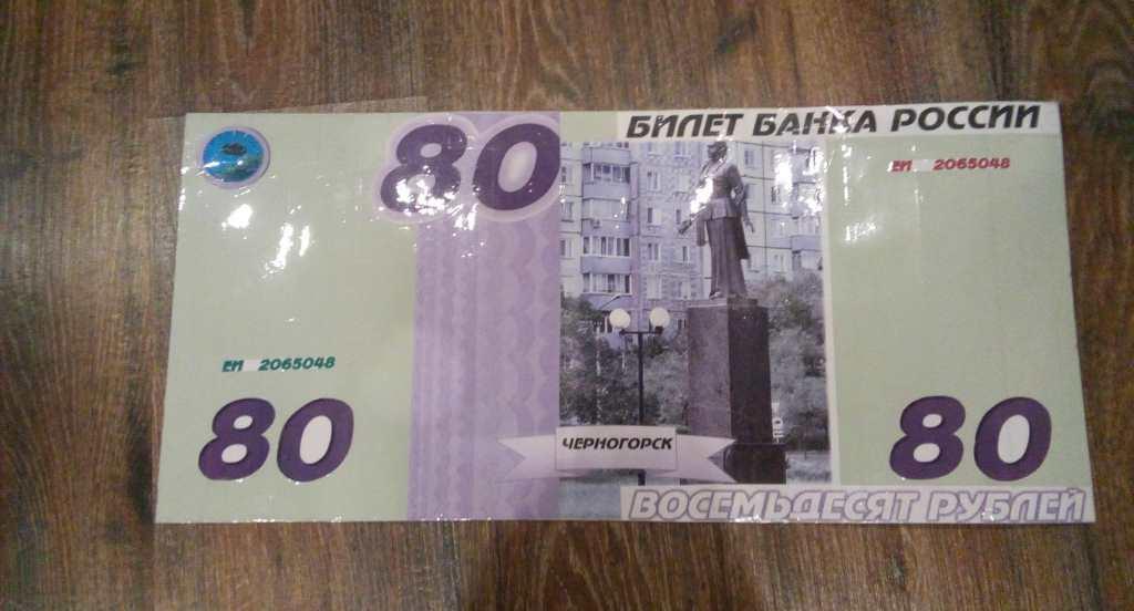 Черногорск_купюра1