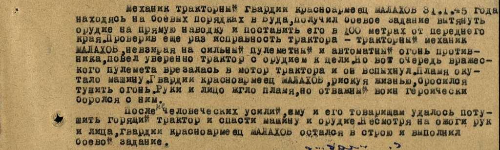 Малахов2