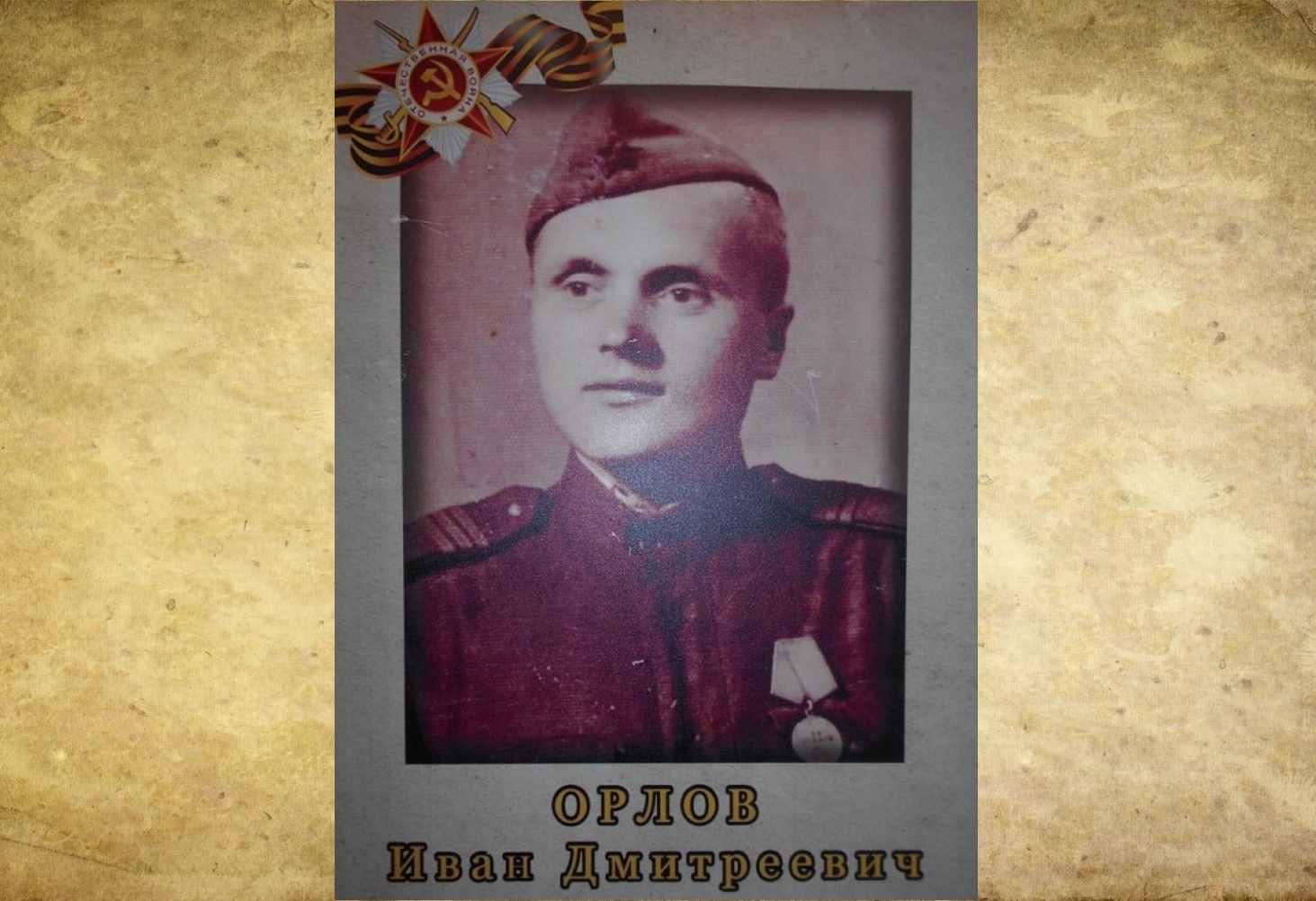 orlov-ivan-dmitrijevich