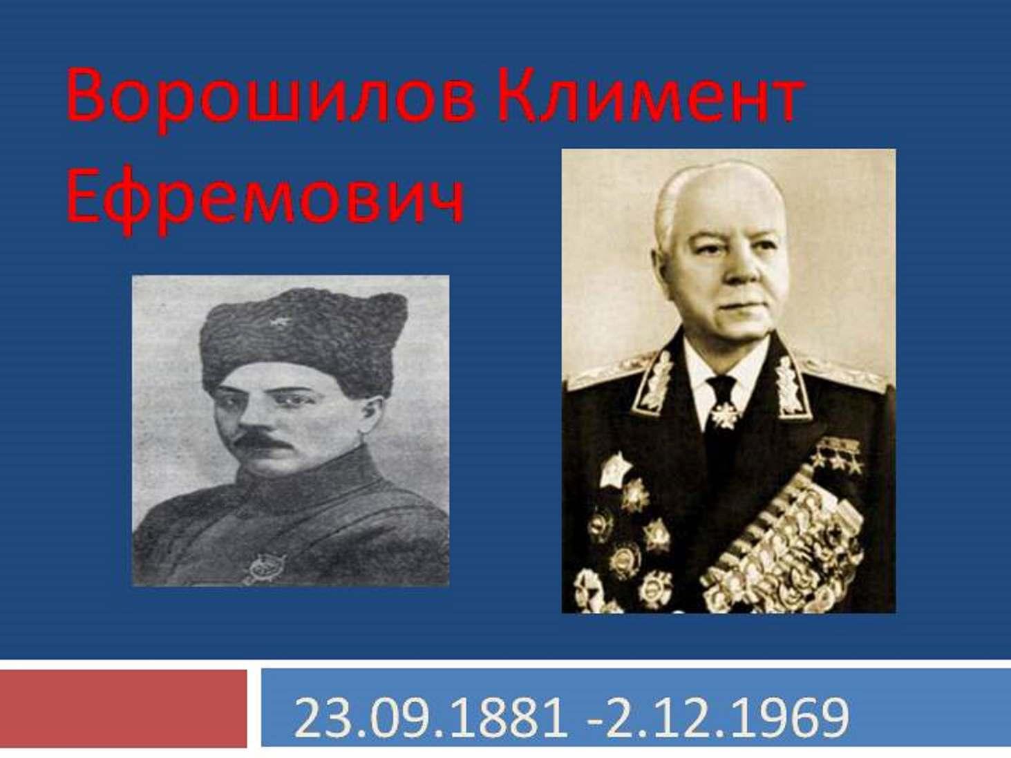 voroshilov-v-istorii-luganska