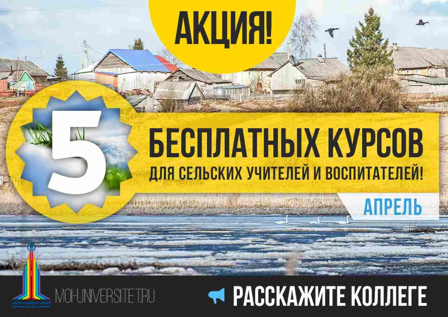 moj-universitet-vnov-provodit-blagotvoritelnuyu-aktsiyu-dlya-selskih-uchitelej