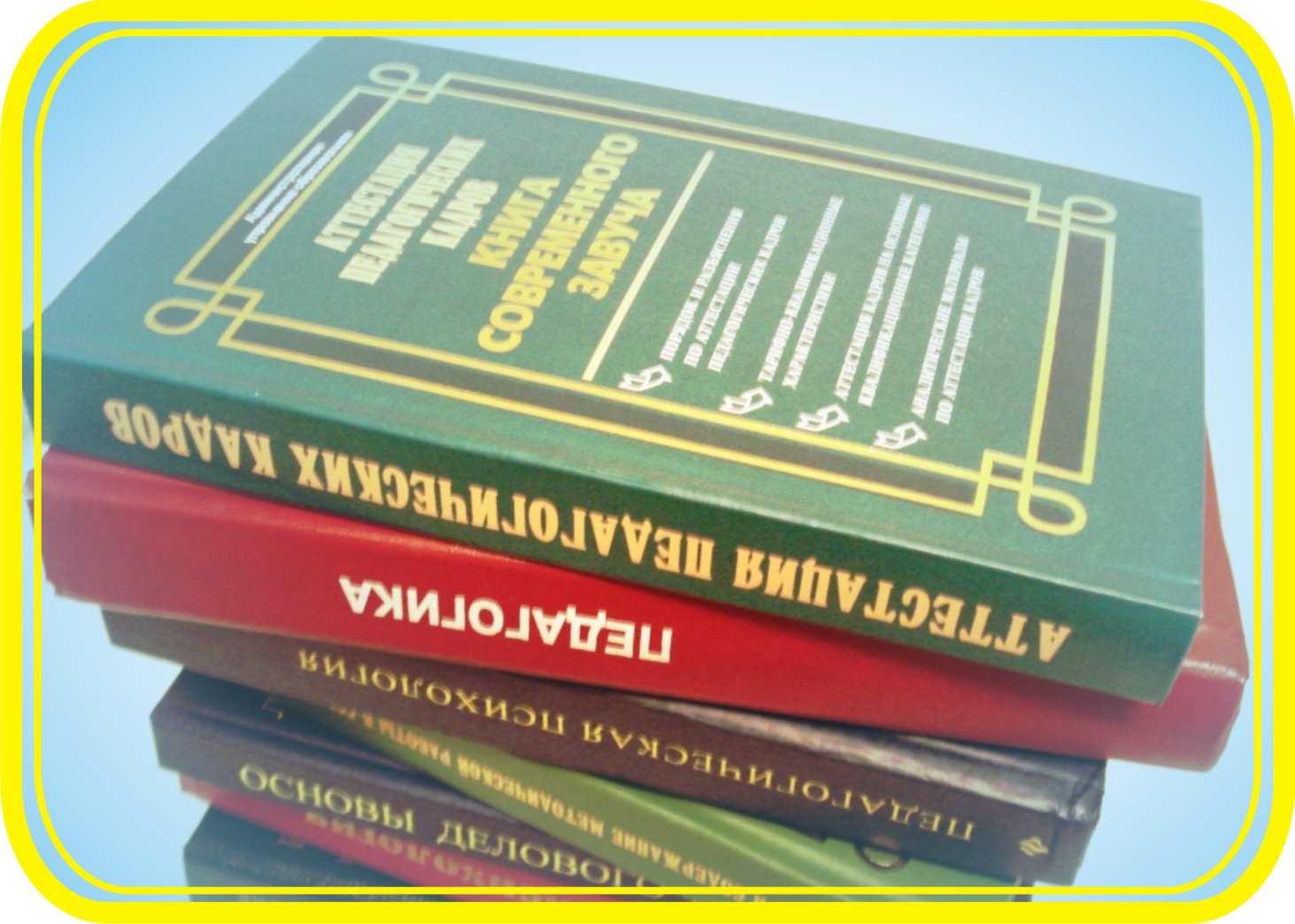 chto-takoe-sertifikatsiya-pedagogov-i-pochemu-ona-tak-vazhna