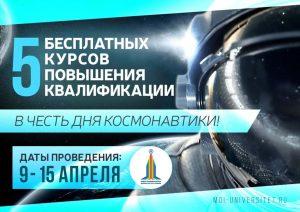 moj-universitet-nazval-pobeditelej-aktsii-v-chest-dnya-kosmonavtiki