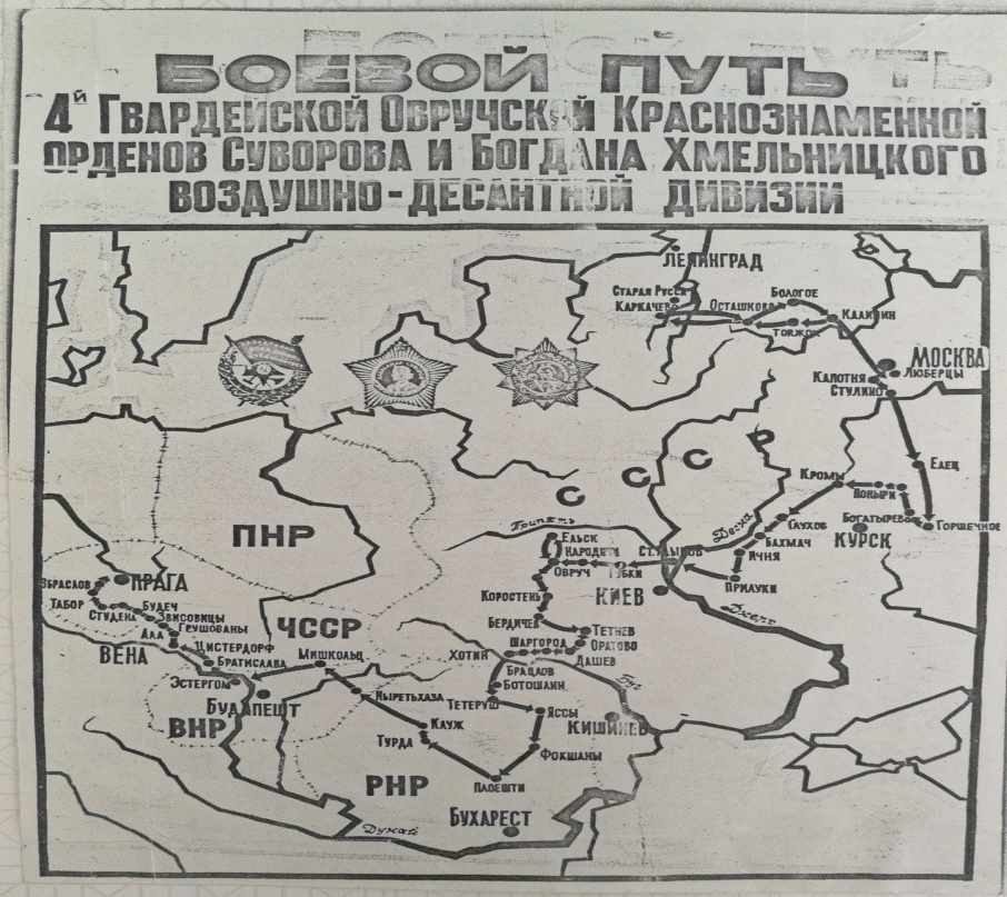 путь-дивизии-по-Европе