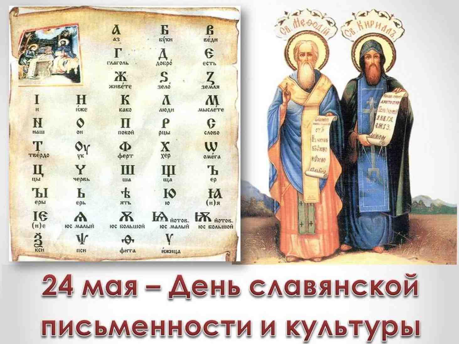 24-maya-v-rossii-otmetyat-den-slavyanskoj-pismennosti-i-cultury
