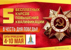 nazvany-imena-pobeditelej-rozygrysha-pyati-besplatnyh-kursov-povysheniya-kvalifikatsii