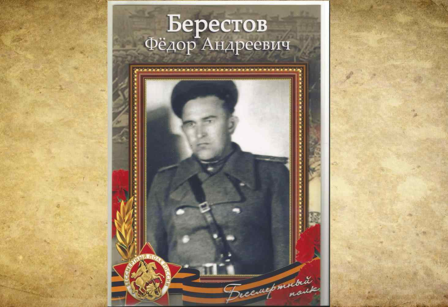 berestov-fyodor-andreevich