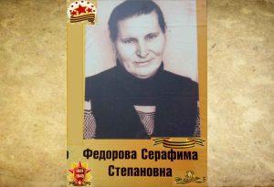 fedorova-serafima-stepanovna