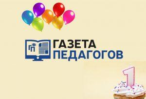 gazeta-pedagogov-otmechaet-svoj-pervyj-den-rozhdeniya