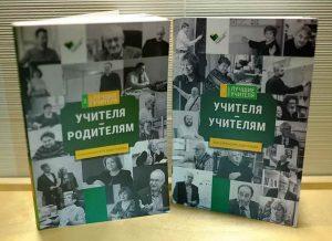 fond-vklad-v-budushhee-izdal-dvuhtomnik-intervyu-so-zvezdami-rossijskogo-obrazovaniya