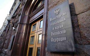 minobrnauki-rossii-razdelili-na-dva-ministerstva