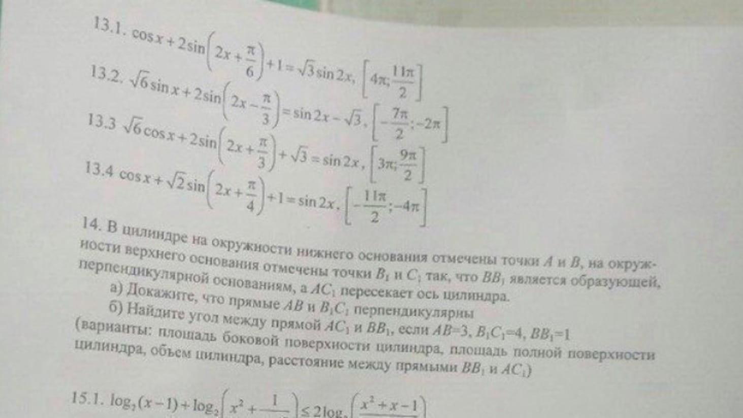 15-tysyach-chelovek-trebuyut-provesti-rassledovanie-po-povodu-utechki-zadanij-ege
