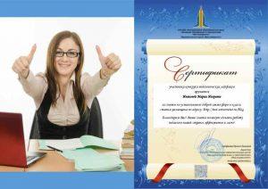 Шаблон_сертификат-001