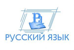 test-smozhete-li-vy-sdat-ege-po-russkomu-yazyku