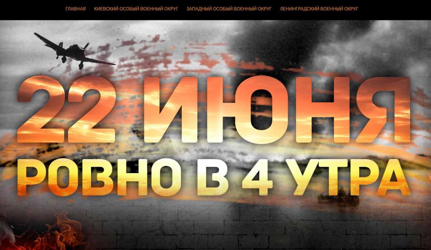 v-seti-poyavilsya-resurs-posvyashhennyj-22-iyunya-dnyu-pamyati-i-skorbi