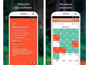 Яндекс-ЕГЭ-приложение