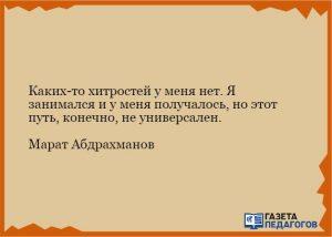 абдрахманов