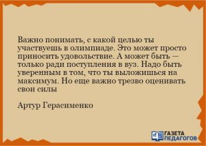 герасименко