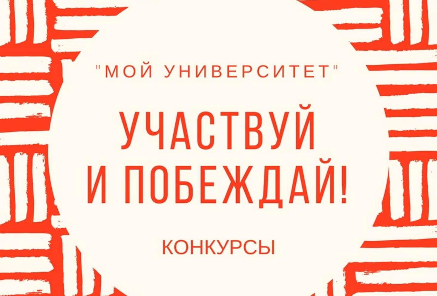 letnie-konkursy-dlya-pedagogov-ot-moego-universiteta