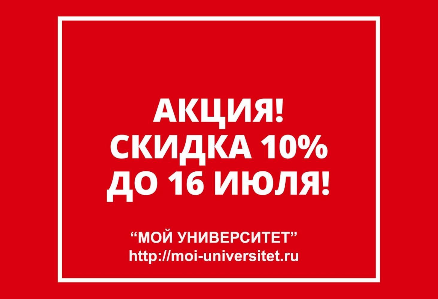 moj-universitet-obyavil-o-starte-letnih-skidok-na-kursy-povysheniya-kvalifikatsii