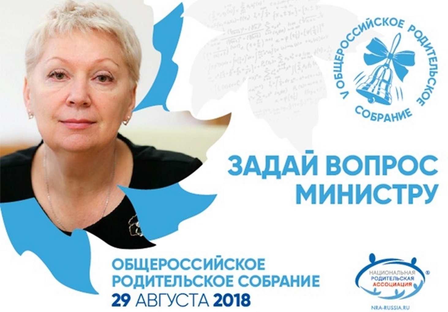 roditeli-smogut-zadat-voprosy-ministru-prosveshheniya