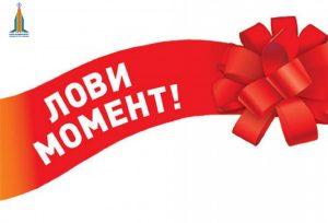 avgustovskie-skidki-i-aktsii-na-kursy-povysheniya-kvalifikatsii-moego-universiteta