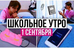 moyo-utro-1-sentyabrya-podborka-video-yunyh-blogerov