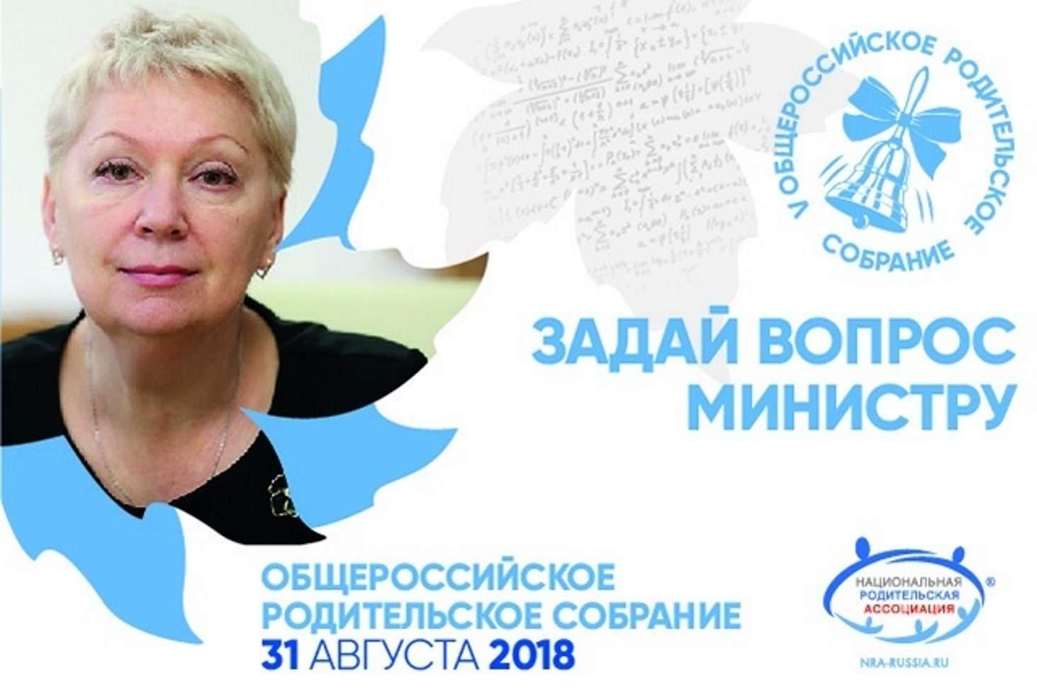 31-avgusta-projdet-obshherossijskoe-roditelskoe-sobranie
