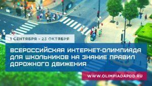 v-sentyabre-startuet-vserossijskaja-internet-olimpiada-na-znanie-pravil-dorozhnogo-dvizhenia