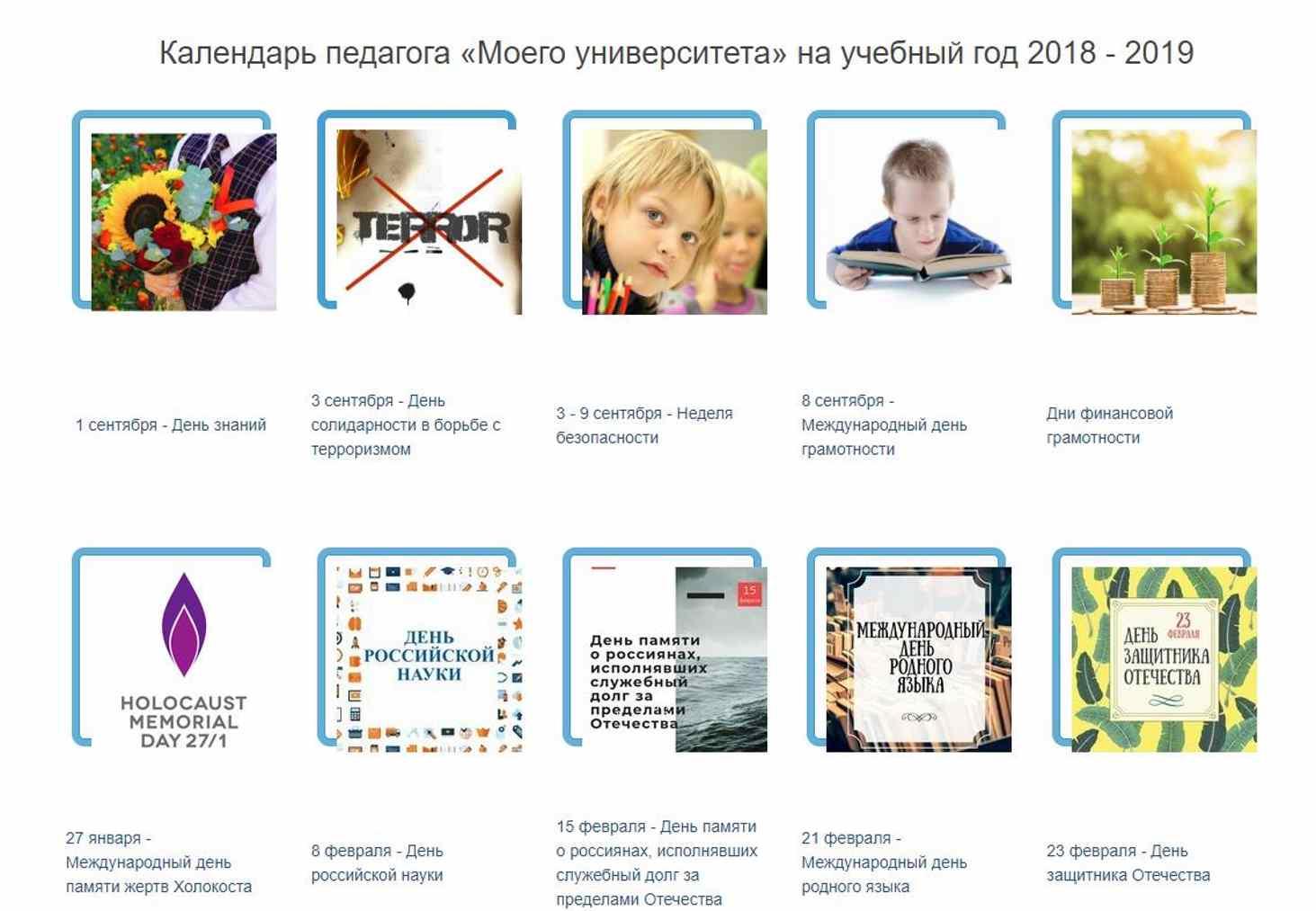 v-seti-poyavilsya-kalendar-pedagoga-na-2018-2019-uchebnyj-god