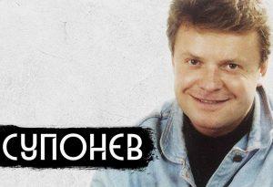 yurij-dud-vypustil-film-o-zhizni-i-tvorchestve-sergeya-suponeva