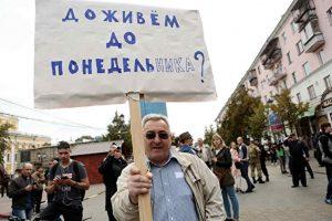 byvshij-uchitel-literatury-iz-chelyabinska-poluchil-shtraf-za-uchastie-v-mitinge-protiv-pensionnoj-reformy