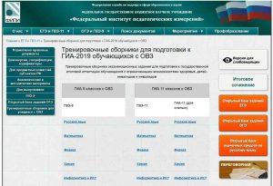 fipi-opublikoval-sborniki-dlya-podgotovki-k-ege-i-oge-obuchayushhihsya-s-ovz