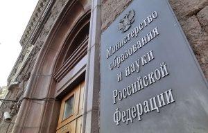 minobrnauki-predlozhilo-sozdat-simvol-rossijskogo-obrazovaniya-za-rubezhom