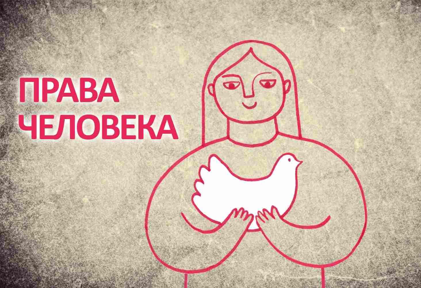 uchebniki-po-pravam-cheloveka-izdadut-dlya-rossijskih-shkol-i-vuzov