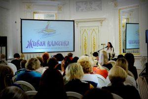 v-peterburge-projdet-mezhdunarodnyj-pedagogicheskij-forum-zhivaya-klassika