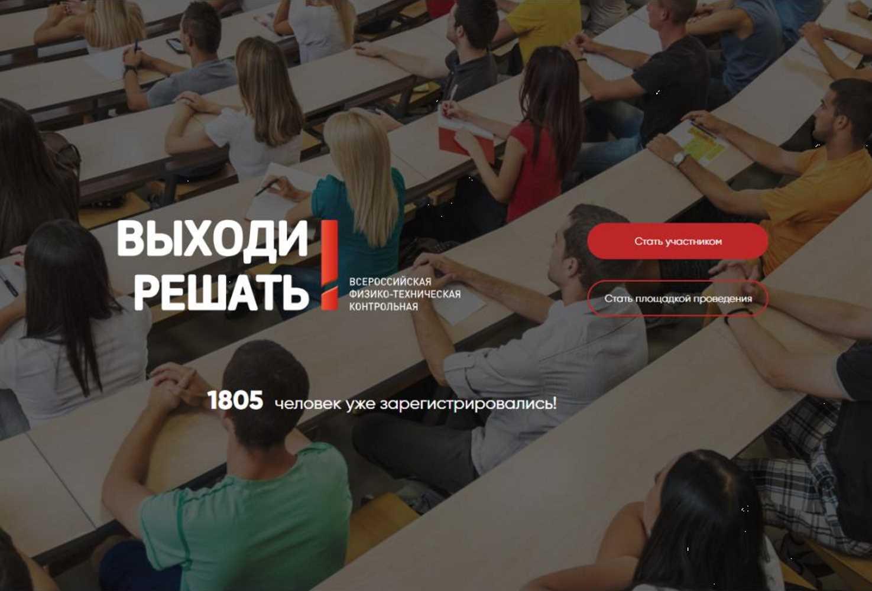17-noyabrya-projdet-vserossijskaya-fiziko-tehnicheskaya-kontrolnaya